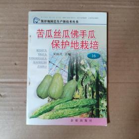 苦瓜丝瓜佛手瓜保护地栽培——保护地园艺生产新技术丛书