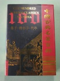 中国古典名著百部:墨子·韩非子·列子