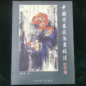 中国写意花鸟画技法 牡丹集