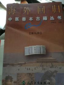 海外回归中医善本古籍丛书 第九册