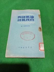 论批评与自我批评    右翻竖版 (1950年)
