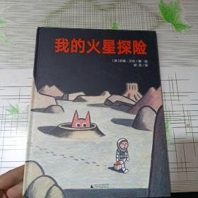 我的火星探险(魔法象·图画书王国)
