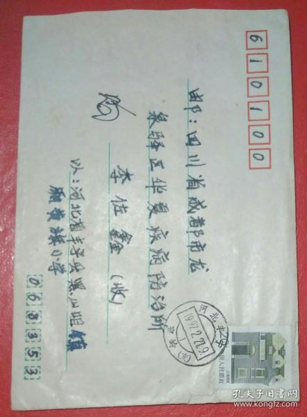 1992.2.27.至3.4.河北丰宁至四川成都龙泉驿普票实寄封(销票戳系窄岭(支))