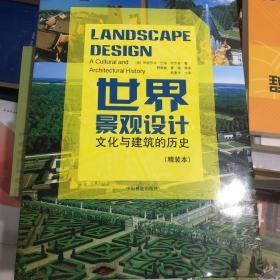 世界景观设计:文化与建筑的历史精装本