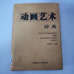 动画艺术辞典(精装)