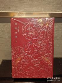 列仙全传(全二册)——奎文萃珍系列
