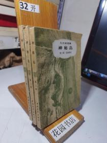 凡尔纳选集:神秘岛(第1.2.3部 全3册)