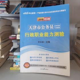 中公教育·2014天津市公务员录用考试专业教材:行政职业能力测验(新版)