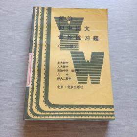 新编课外练习题:新课标 人教.语文.八年级 (上)
