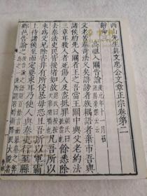 上海朵云轩2011春,古籍善本拍卖图录