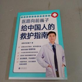 医路向前巍子给中国人的救护指南