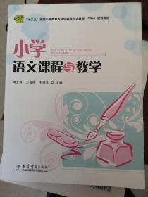 小学语文课程与教学