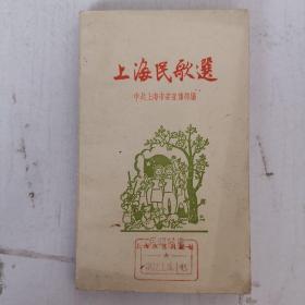 1958年 上海民歌選