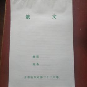 《俄文练习簿》25册合售 齐齐哈尔市三十三中 大16开 38页 私藏 书品如图.