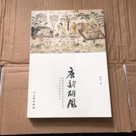 唐韵胡风:唐墓壁画中的外来文化因素及其反映的民族关系