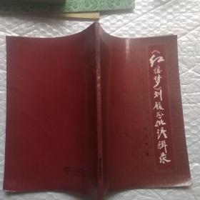 《红楼梦》刘履芬批语辑录