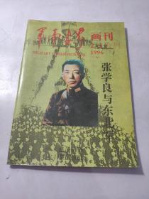 军事世界画刊 1996.2-3合刊 张学良与东北军