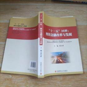 """""""十一五""""回眸:四川金融改革与发展"""