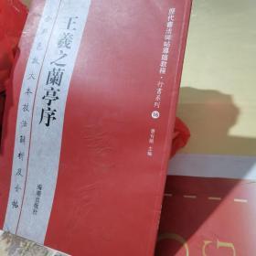 历代书法碑帖导临教程·行书系列16:王羲之兰亭序