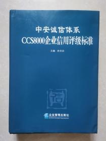 中安诚信体系CCS8000企业信用评级标准(精装)