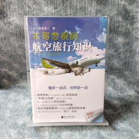 不可忽视的航空旅行知识