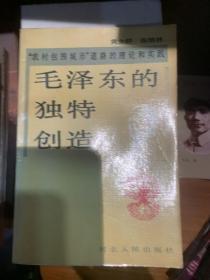 毛澤東的獨特創造