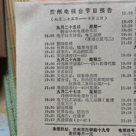 甘肃省第五次运动会射击比赛中打破五项省纪录和兰州电视台节目预告 ,另有社会治安新闻涉及四人帮与青少年