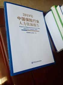 2019年中国保险行业人力资源报告