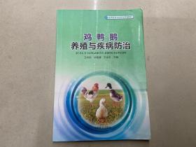 鸡鸭鹅养殖与疾病防治/新型职业农民培育系列教材