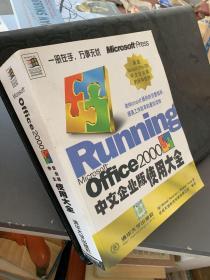 Microsoft Office 2000中文企业版使用大全