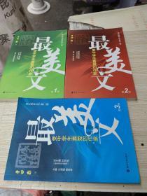 成长阅读丛书(第二辑)最受中学生喜爱的作家美文  全3册