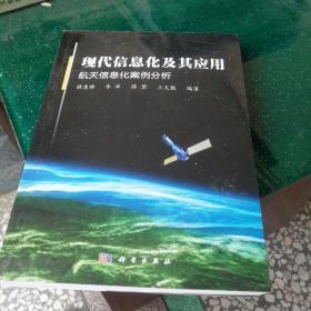 现代信息化及其应用 航天信息化案例分析