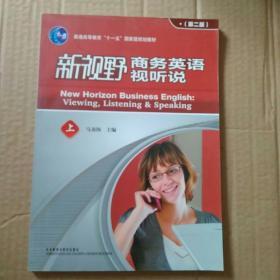 新视野商务英语视听说(上)(第2版)