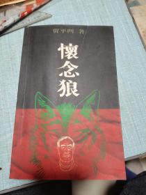 怀念狼(2000年一版一印)