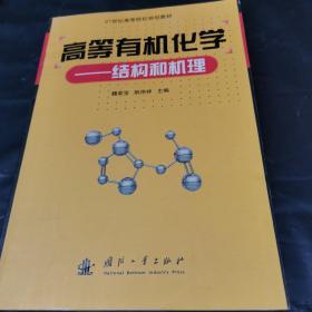 21世纪高等院校规划教材·高等有机化学:结构和机理