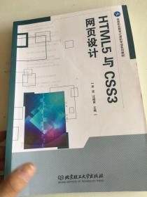 正版二手。HTML5与CSS3网页设计
