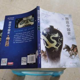 图说中国史:元