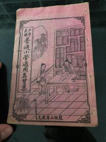 中华民国普通小学适用名贤集