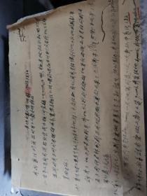 零陵税务文献     1955年8月3日反省书  有折痕有虫蛀孔洞   同一来源有装订孔