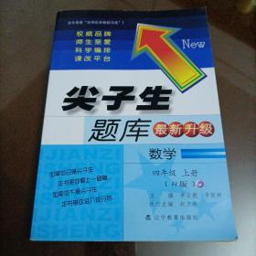 尖子生题库(最新升级版):数学四年级上册(人教版)【接近全新】