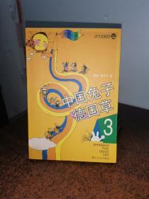 中国兔子德国草3