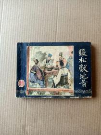 张松献地图(三国演义之二十七)一一83版