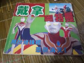 日本科学幻想电视连续剧 戴拿奥特曼 战士大全 9!