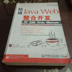 精通Java Web整合开发:Java开发专家