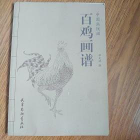 百鸡画谱/中国画线描