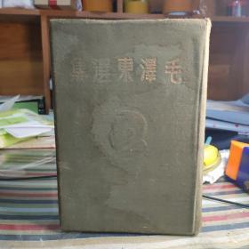 毛泽东选集(1948年东北书店 初版 精装本 棕黄色布面)缺主席像