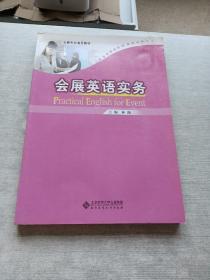 会展专业通用教材:会展英语实务