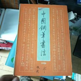 中国钢笔书法1986第一期