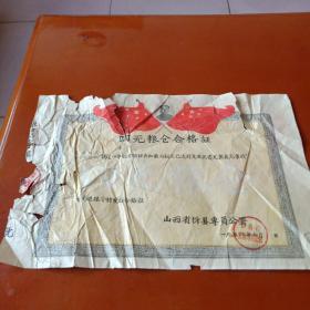 1956年四无粮仓合格证(毛像)