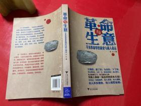 革命与生意:辛亥革命中的商业与商人命运(2011年1版1印,书脊上下端小损)